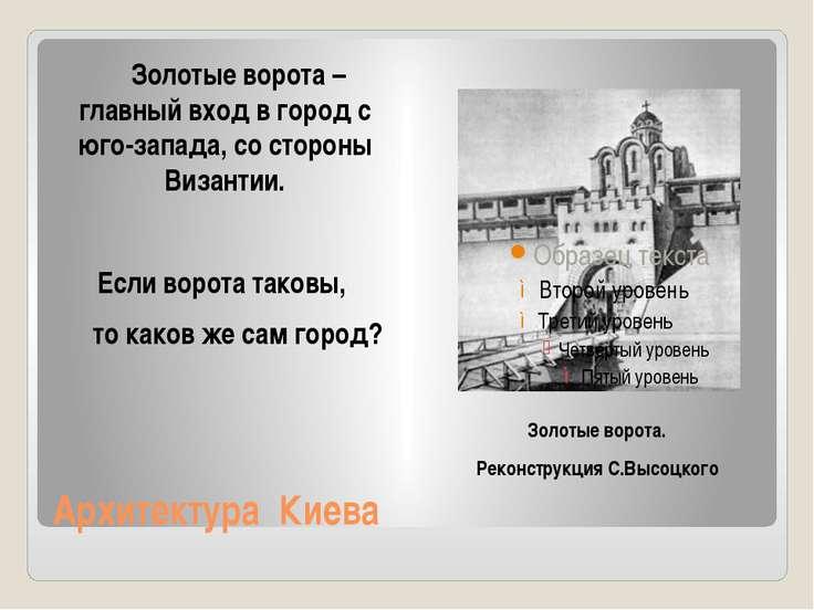 Архитектура Киева Золотые ворота – главный вход в город с юго-запада, со стор...