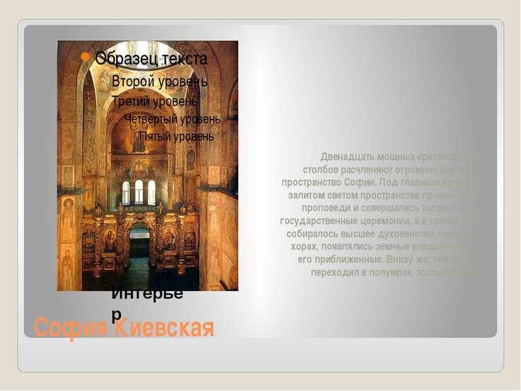 София Киевская Двенадцать мощных крестообразных столбов расчленяют огромное в...