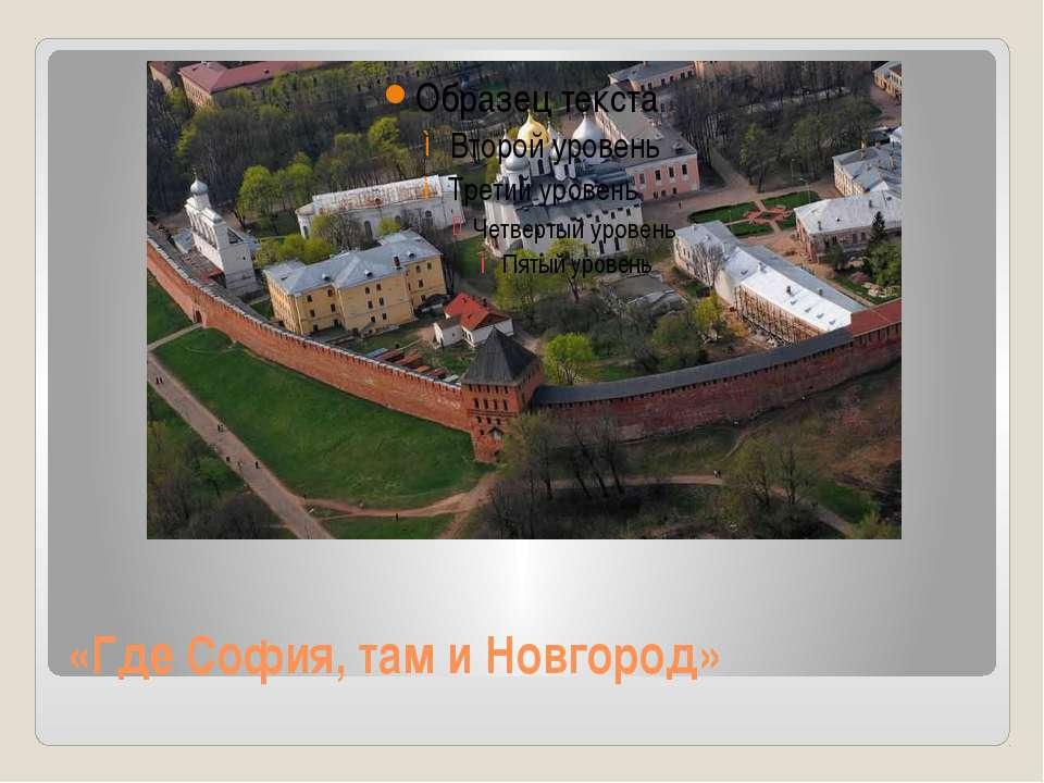 «Где София, там и Новгород»