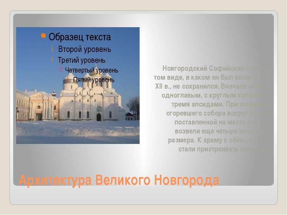 Архитектура Великого Новгорода Новгородский Софийский собор в том виде, в как...