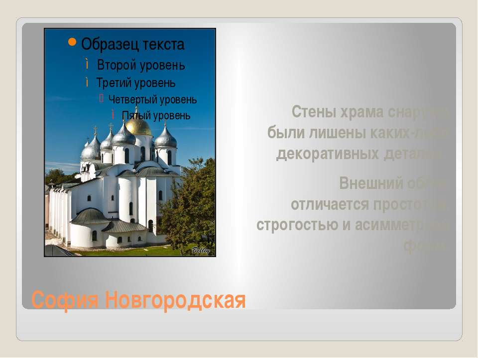 София Новгородская Стены храма снаружи были лишены каких-либо декоративных де...