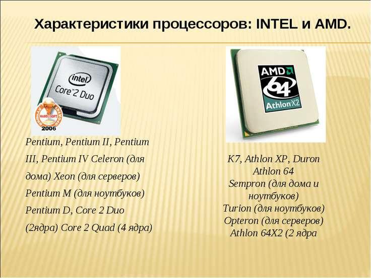 K7, Athlon XP, Duron Athlon 64 Sempron (для дома u ноутбуков) Turion (для ноу...