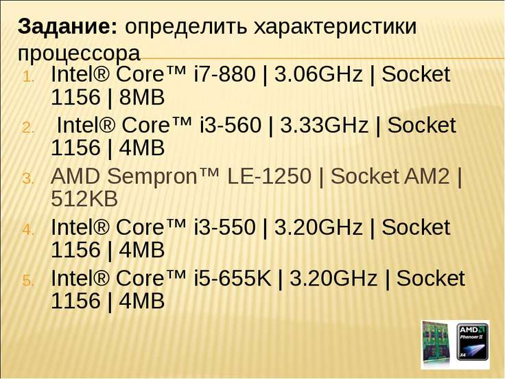 Intel® Core™ i7-880 | 3.06GHz | Socket 1156 | 8MB  Intel® Core™ i3-560 | 3.33...
