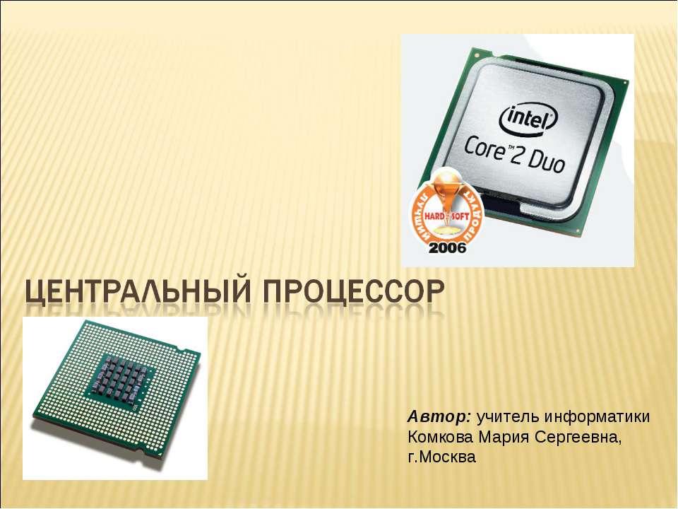 Автор: учитель информатики Комкова Мария Сергеевна, г.Москва
