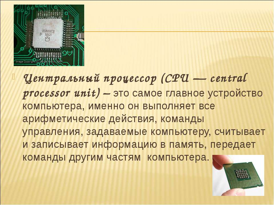 Центральный процессор (CPU — central processor unit) – это самое главное устр...