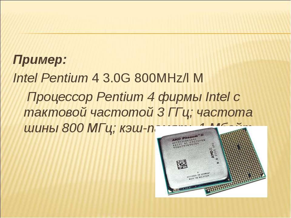 Пример: Intel Pentium 4 3.0G 800MHz/l М Процессор Pentium 4 фирмы Intel с так...