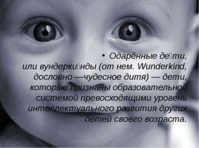 Одарённые де ти, иливундерки нды(отнем.Wunderkind, дословно—чудесное дит...
