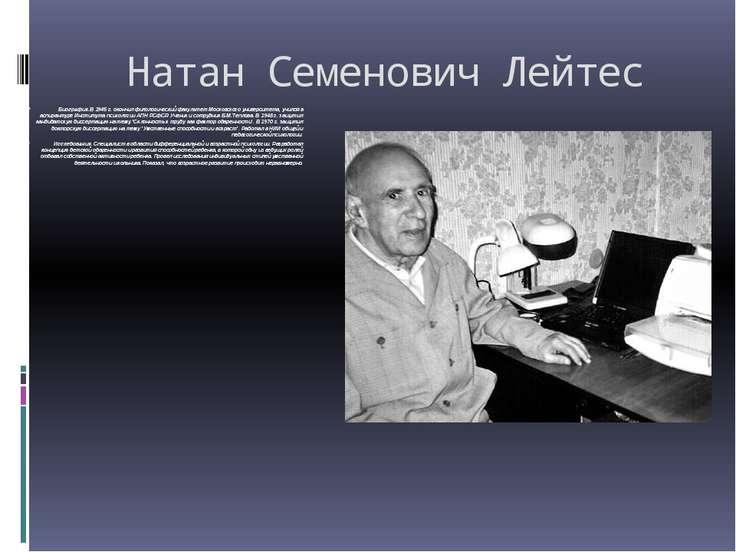 Натан СеменовичЛейтес Биография.В 1945 г. окончил филологический факультет М...