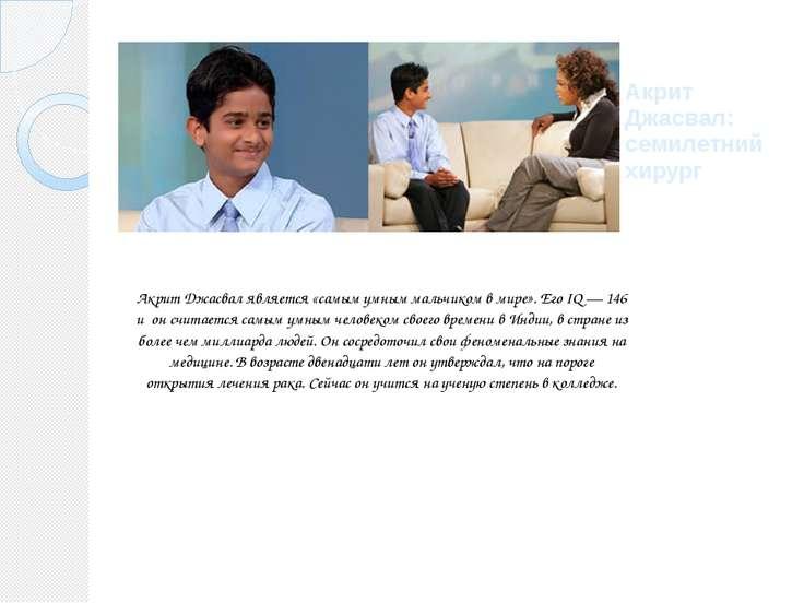 Акрит Джасвал: семилетний хирург Акрит Джасвал является «самым умным мальчико...