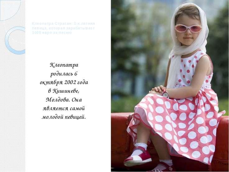 Клеопатра Стратан: 3-х летняя певица, которая зарабатывает 1000 евро за песню...