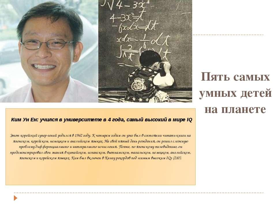Пять самых умных детей на планете Ким Ун Ен: учился в университете в 4 года, ...