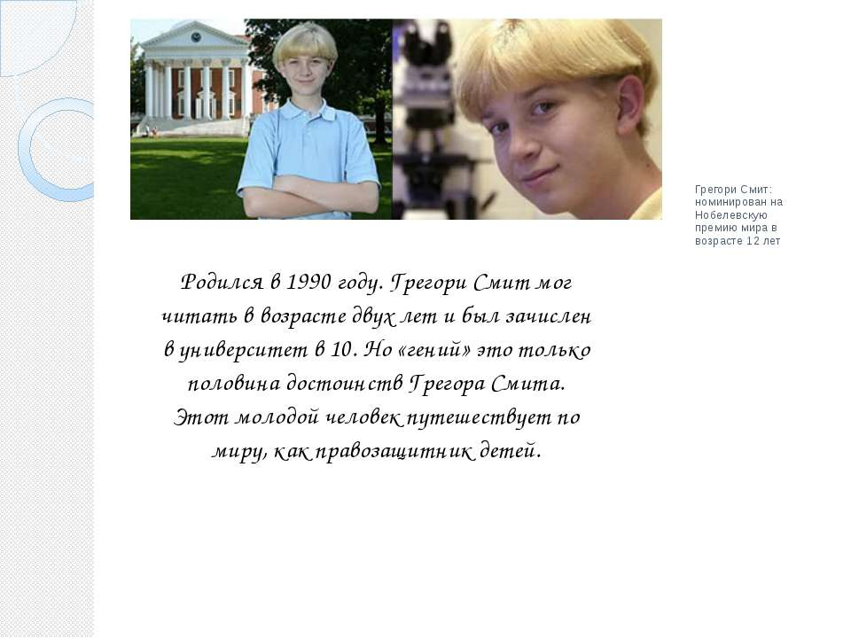 Грегори Смит: номинирован на Нобелевскую премию мира в возрасте 12 лет Родилс...