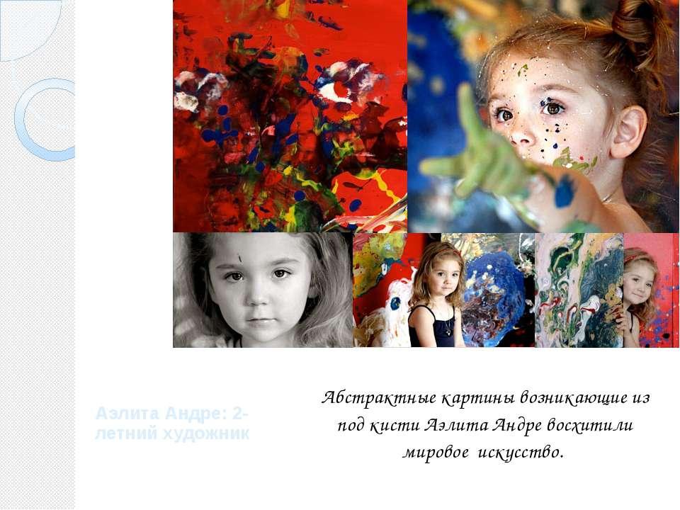 Аэлита Андре: 2-летний художник Абстрактные картины возникающие из под кисти ...