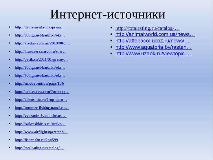 Интернет-источники http://detirisuyut.ru/raspisan… http://900igr.net/kartinki...