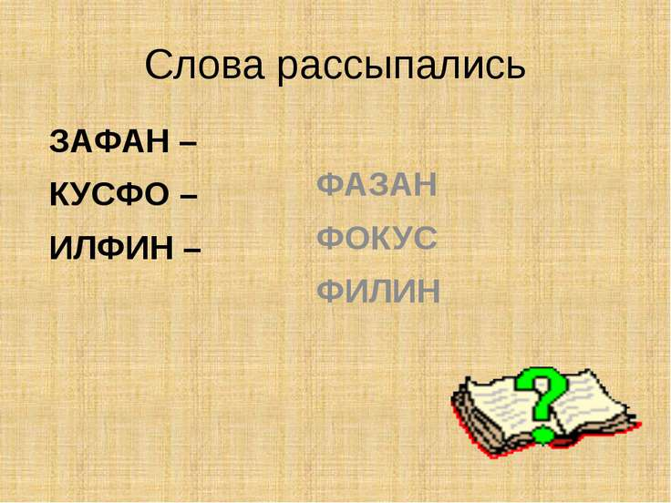 Слова рассыпались ЗАФАН – КУСФО – ИЛФИН – ФАЗАН ФОКУС ФИЛИН