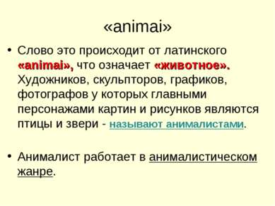 «animai» Слово это происходит от латинского «animai», что означает «животное»...