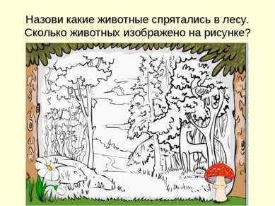 Назови какие животные спрятались в лесу. Сколько животных изображено на рисунке?