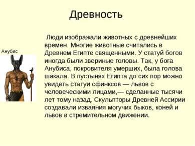 Древность Анубис Люди изображали животных с древнейших времен. Многие животны...