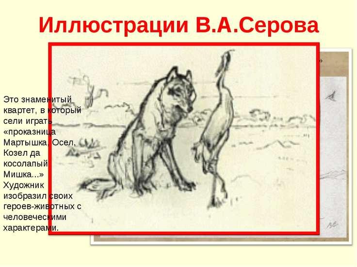 Иллюстрации В.А.Серова Это знаменитый квартет, в который сели играть «проказн...