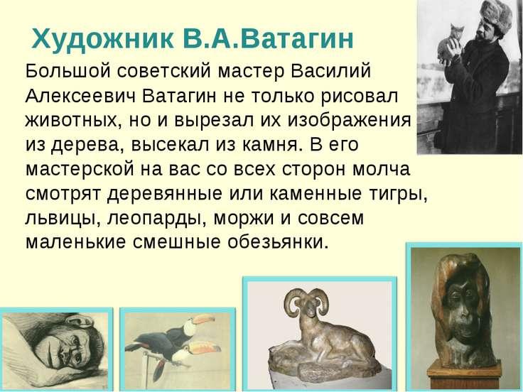 Художник В.А.Ватагин Большой советский мастер Василий Алексеевич Ватагин не т...