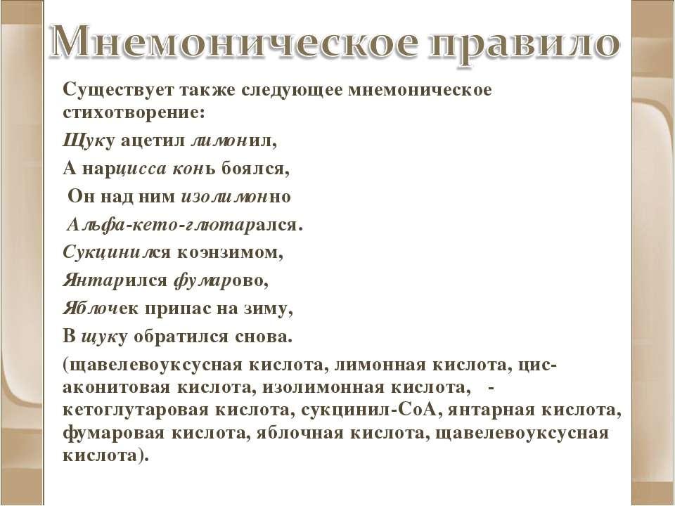 Существует также следующее мнемоническое стихотворение: Щуку ацетил лимонил, ...