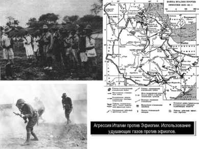 Агрессия Италии против Эфиопии. Использование удушающих газов против эфиопов.