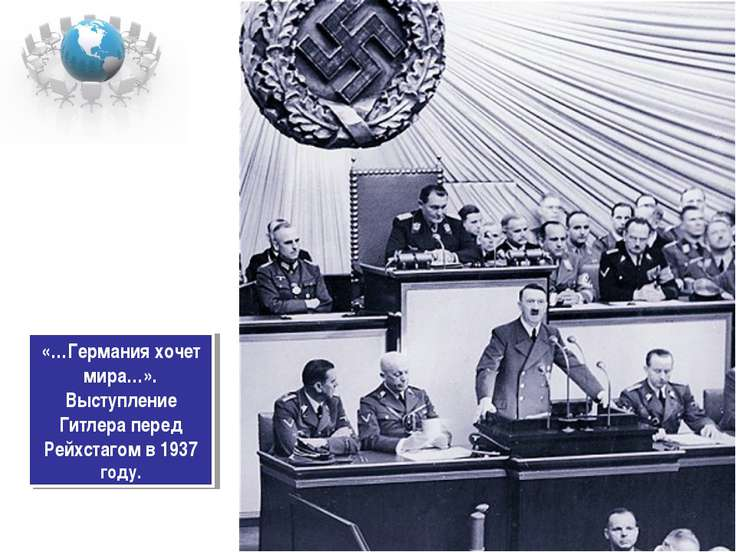 «…Германия хочет мира…». Выступление Гитлера перед Рейхстагом в 1937 году.