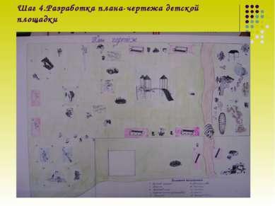 Шаг 4.Разработка плана-чертежа детской площадки