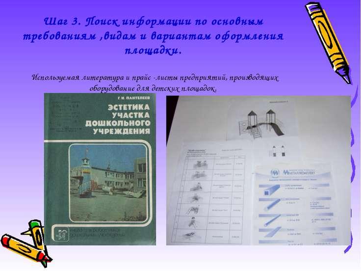 Шаг 3. Поиск информации по основным требованиям ,видам и вариантам оформления...
