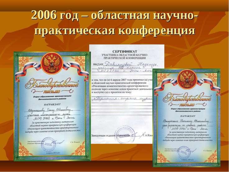 2006 год – областная научно-практическая конференция
