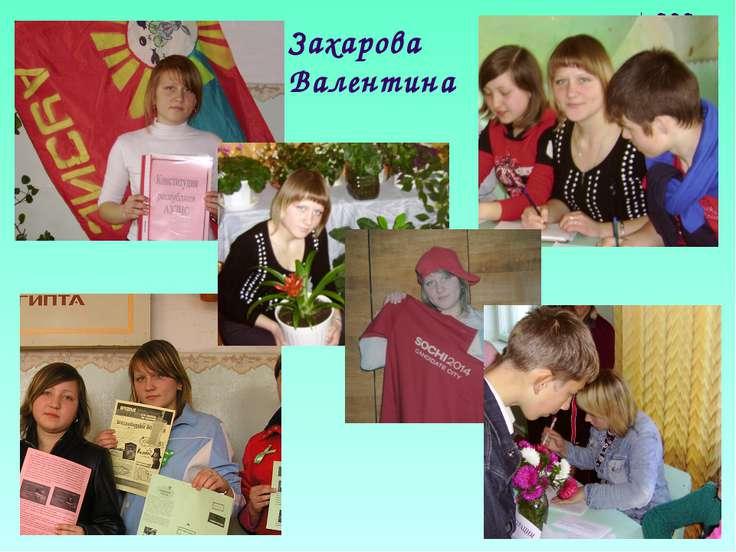 Захарова Валентина