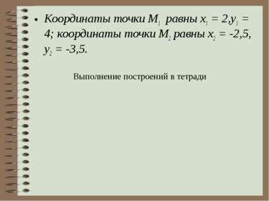 Координаты точки М1 равны x1 = 2,у1 = 4; координаты точки М2 равны х2 = -2,5,...