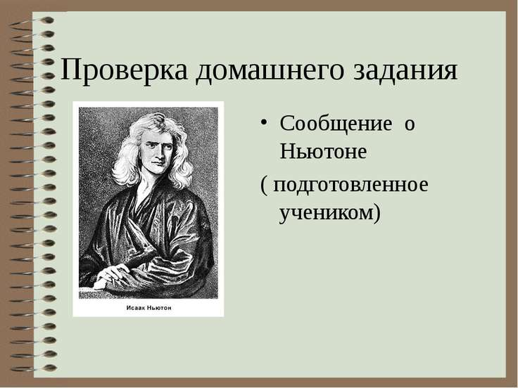 Проверка домашнего задания Сообщение о Ньютоне ( подготовленное учеником)