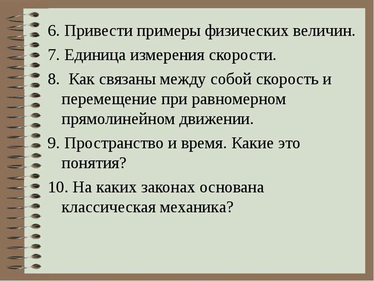 6. Привести примеры физических величин. 7. Единица измерения скорости. 8. Как...