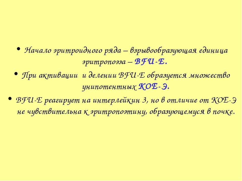 Начало эритроидного ряда – взрывообразующая единица эритропоэза – BFU-E. При ...