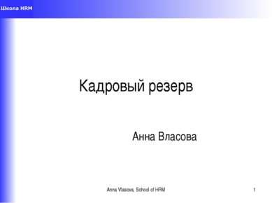 Кадровый резерв Анна Власова Anna Vlasova,