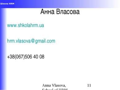 Анна Власова www.shkolahrm.ua hrm.vlasova@gmail.com +38(067)506 40 08 Anna Vl...