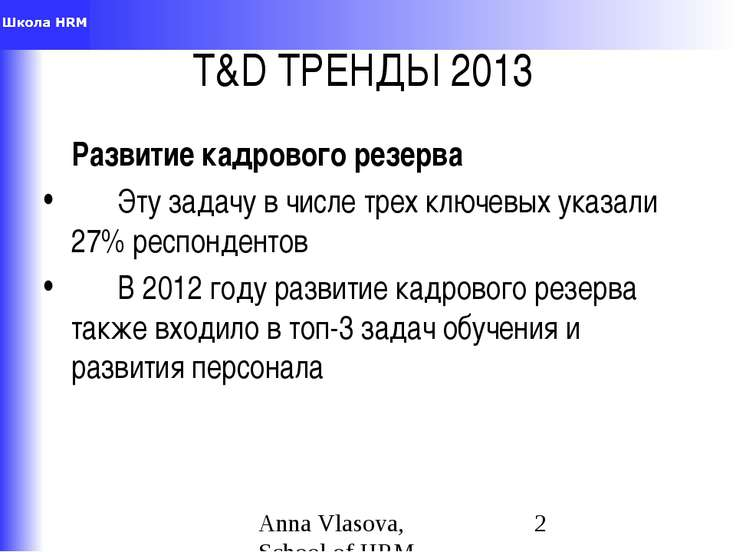 T&D ТРЕНДЫ 2013 Развитие кадрового резерва Эту задачу в числе трех ключевых у...