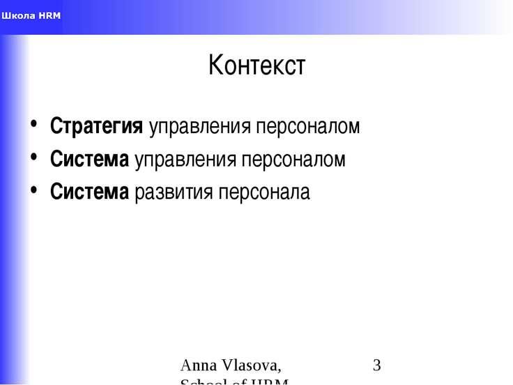 Контекст Стратегия управления персоналом Система управления персоналом Систем...