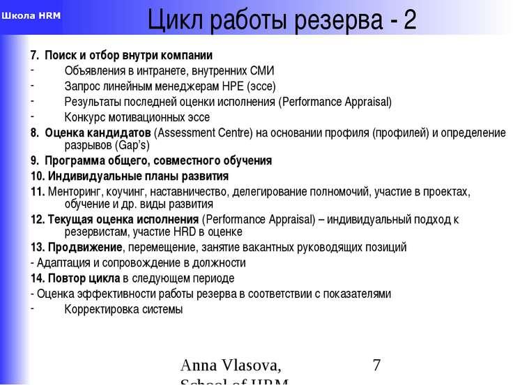 Цикл работы резерва - 2 7. Поиск и отбор внутри компании Объявления в интране...