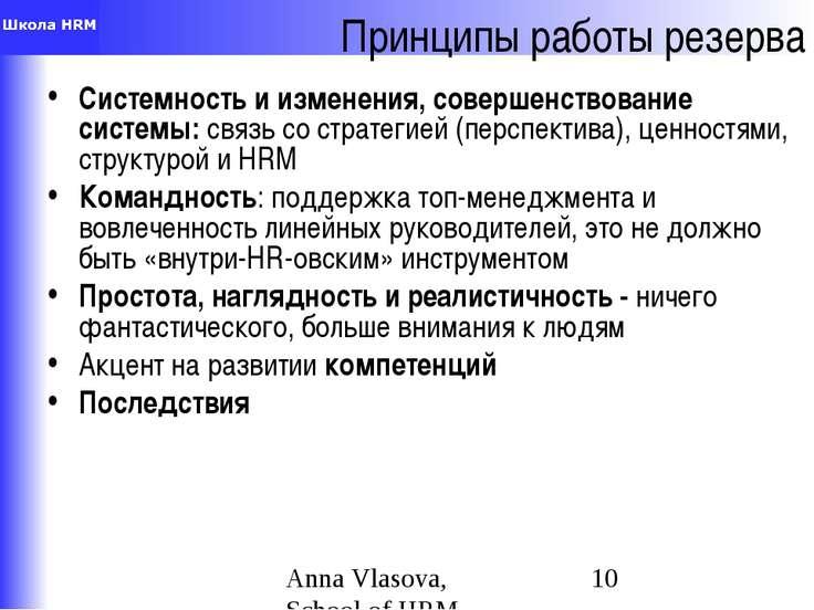 Принципы работы резерва Системность и изменения, совершенствование системы: с...