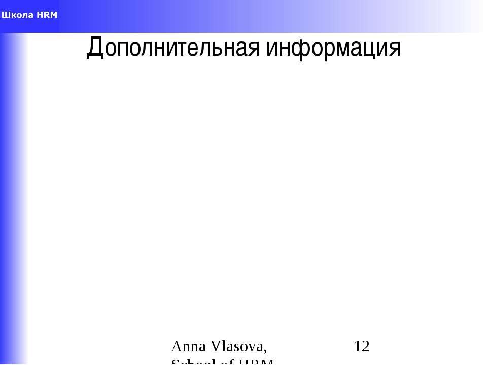 Дополнительная информация Anna Vlasova,