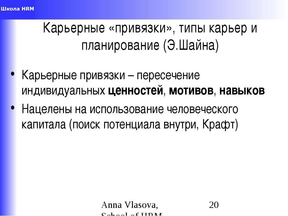 Карьерные «привязки», типы карьер и планирование (Э.Шайна) Карьерные привязки...