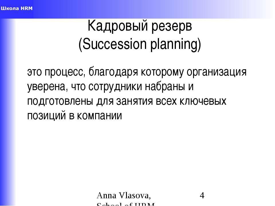 Кадровый резерв (Succession planning) это процесс, благодаря которому организ...