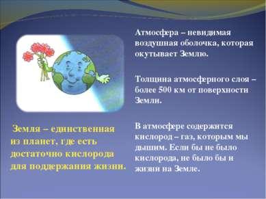 Атмосфера – невидимая воздушная оболочка, которая окутывает Землю. Толщина ат...