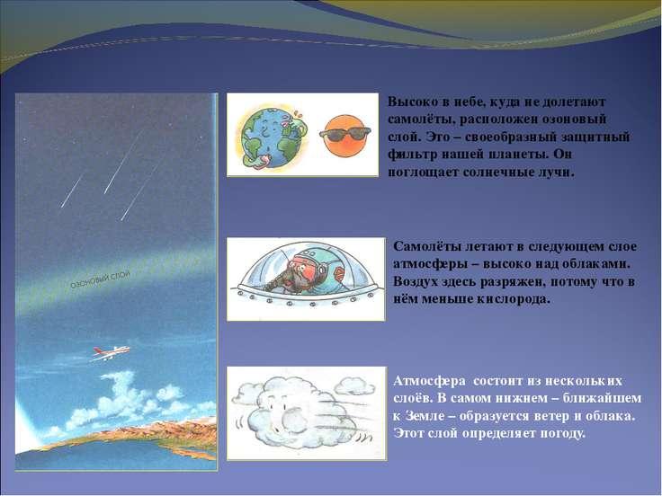 Атмосфера состоит из нескольких слоёв. В самом нижнем – ближайшем к Земле – о...