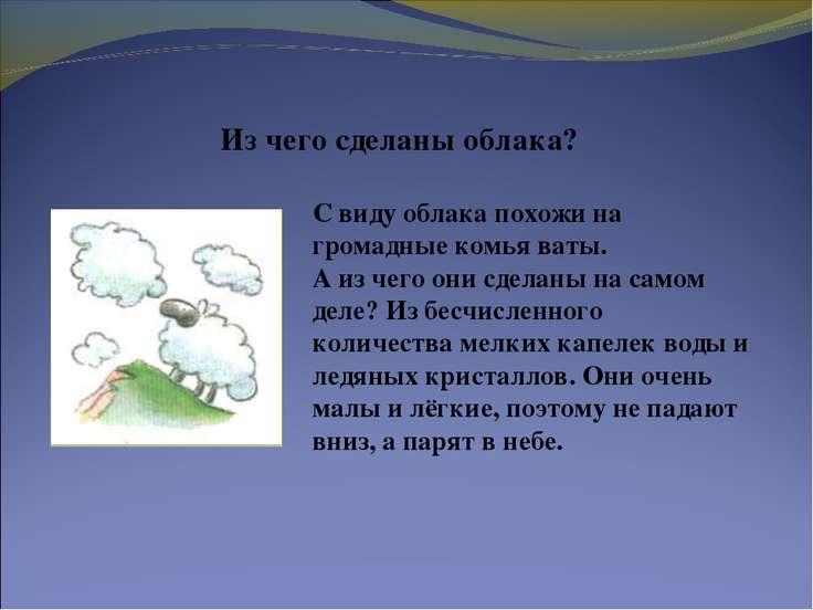 Из чего сделаны облака? С виду облака похожи на громадные комья ваты. А из че...