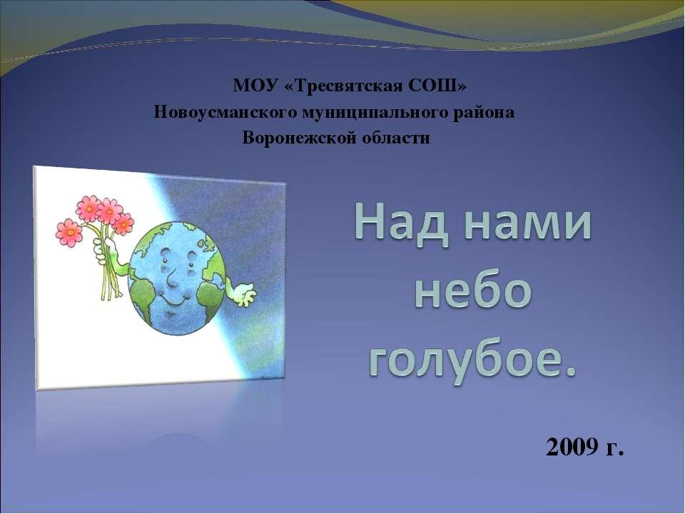 МОУ «Тресвятская СОШ» Новоусманского муниципального района Воронежской област...