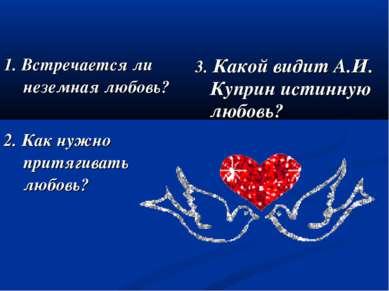 1. Встречается ли неземная любовь? 2. Как нужно притягивать любовь? 3. Какой ...