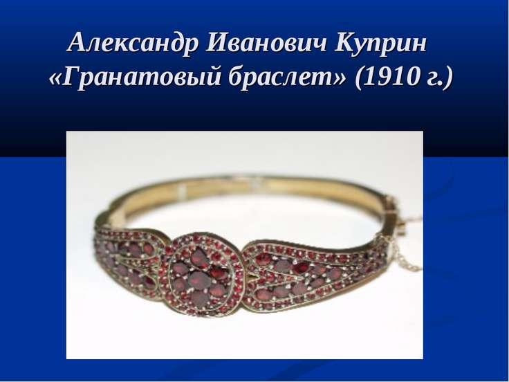 Александр Иванович Куприн «Гранатовый браслет» (1910 г.)